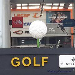 골프공 조형물