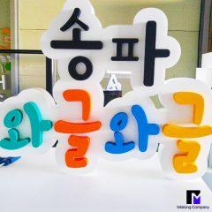 글자 조형물 송파구 주민행사 문구 제작