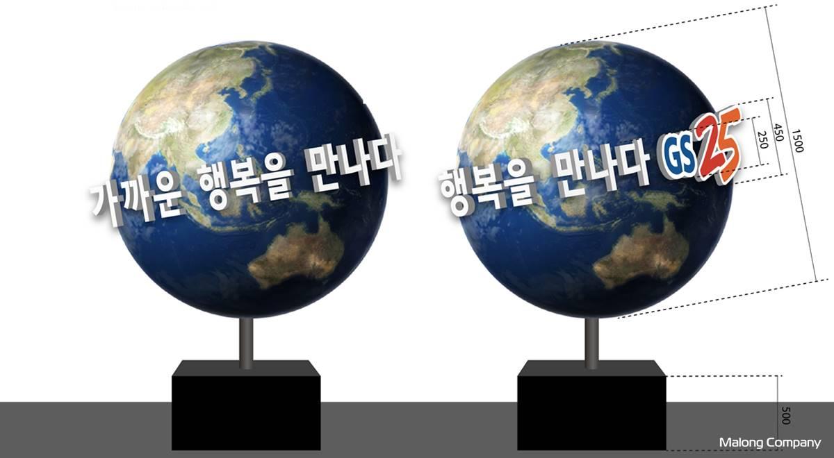 [FRP 지구본 조형물 제작] GS25 편의점 행사용 회전 지구본 대형 조형물