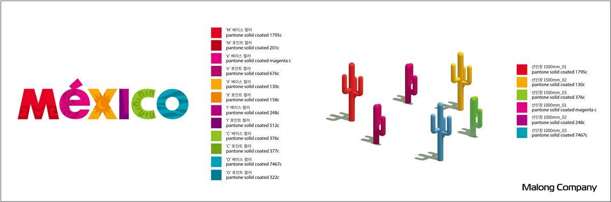 [FRP 글자 조형물 제작] 순천만 국가정원 멕시코 선인장, 글자 조경 조형물(로고 조형물)