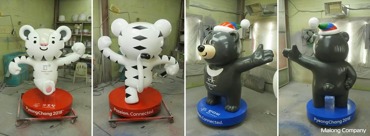 [FRP 조형물 제작] 평창올림픽 마스코트 수호랑 반다비 캐릭터 조형물 FRP 제작