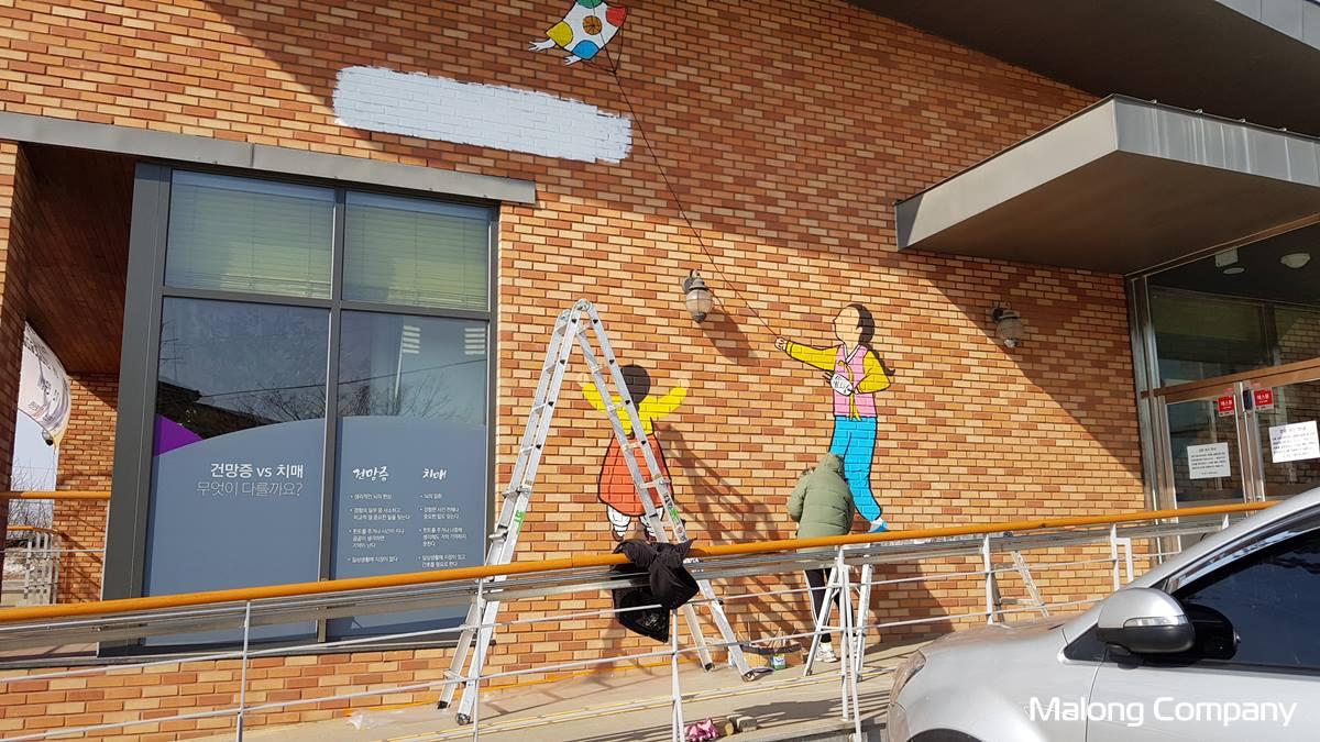 [벽화 시공] 평택 치매안심센터 건물 외벽 적벽돌 벽화 제작