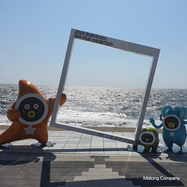 [2002_243] 보령 머드 해양박람회 포토존 캐릭터 조형물