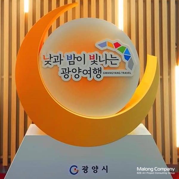 광양여행 선포식 스티로폼 조각 달 조형물 제작