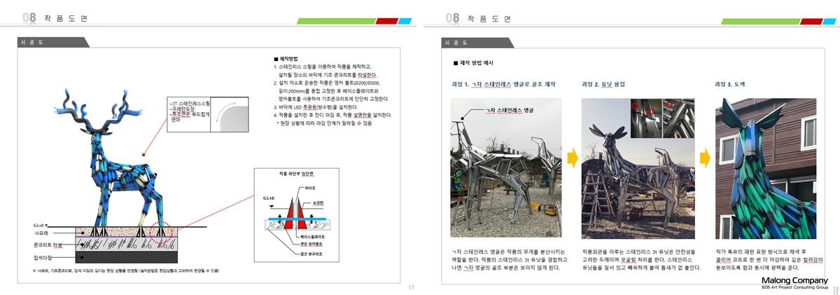 강릉 블루핀 오피스텔_스테인레스 스틸 사슴 조형물 미술심의 사례