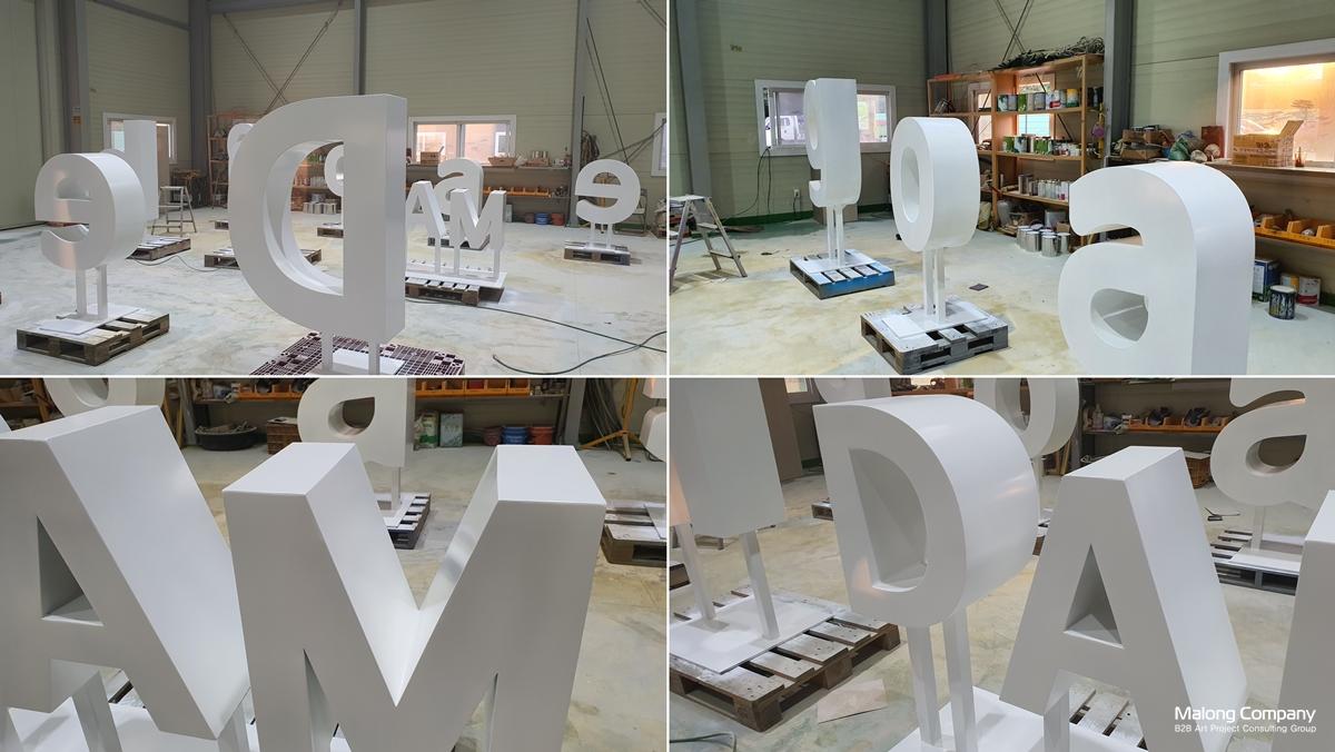 대청댐 물문화관 광장 대형 상징 글자 조형물 제작