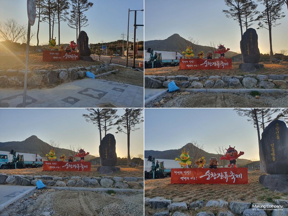 순창장류축제 홍보 FRP 캐릭터 조형물 제작