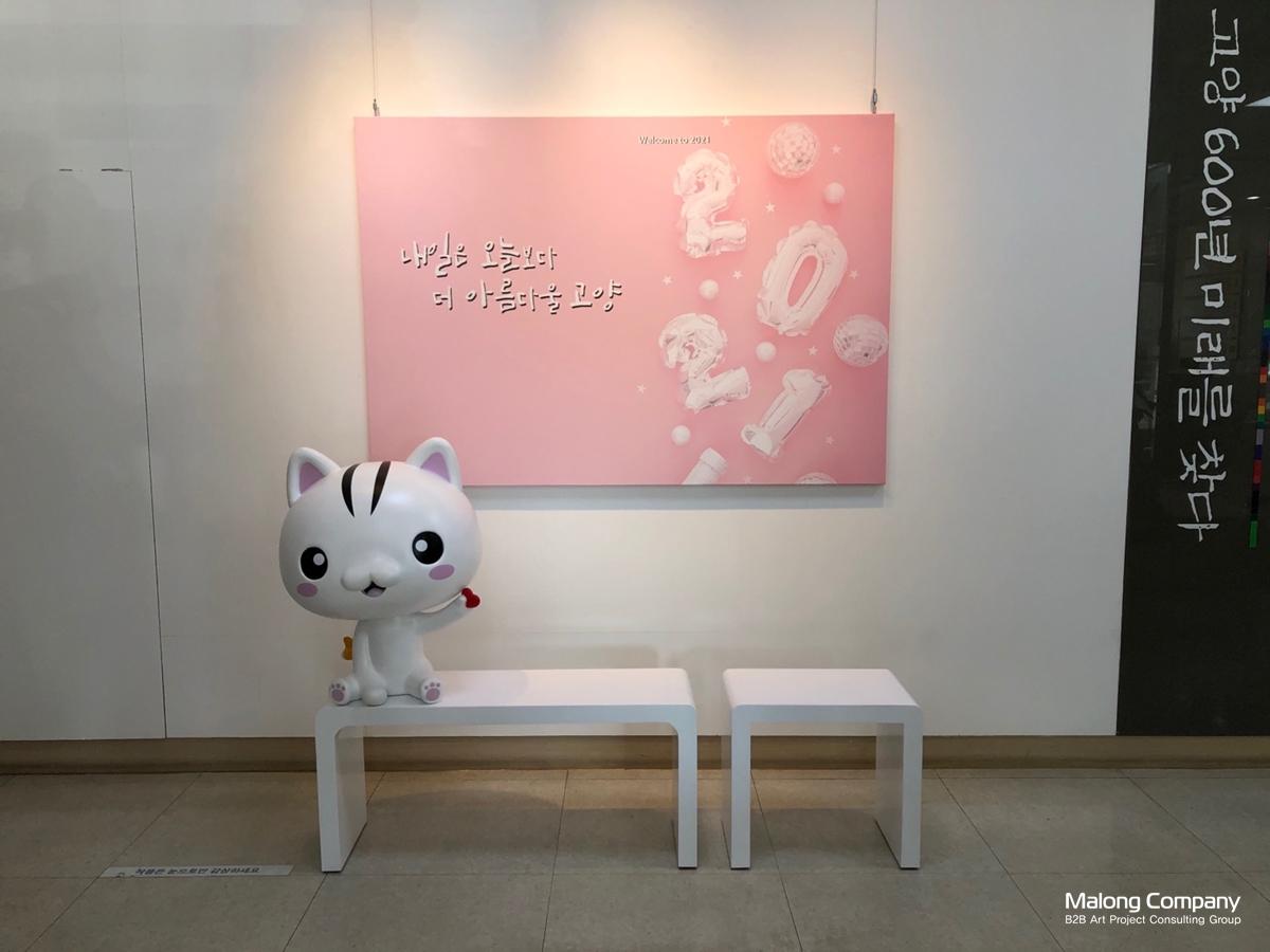 고양시청 마스코트 고양이 캐릭터 벤치 조형물 제작
