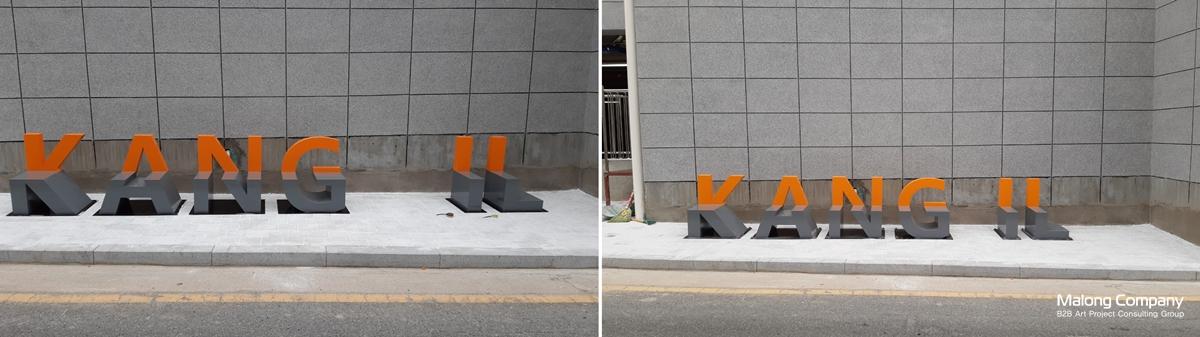 병원 영문명으로 만든 벤치형 금속 글자 조형물 제작