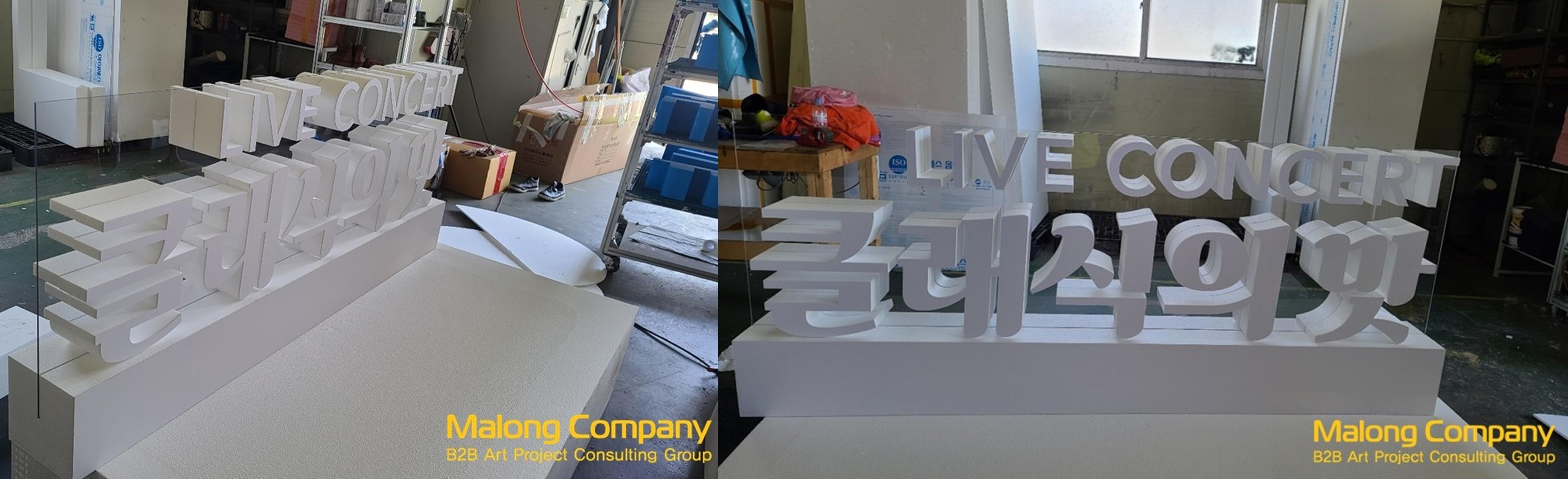 광명시민회관 공연 스티로폼 입체글자 조형물