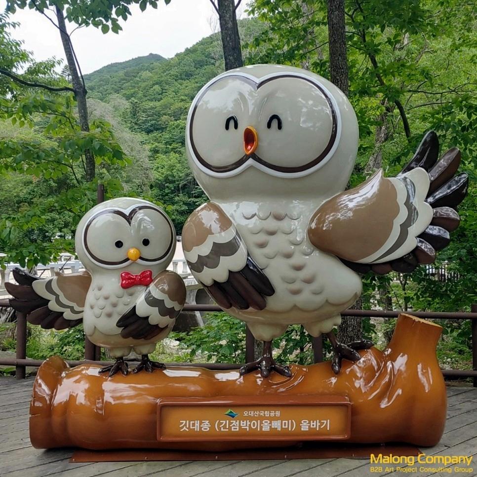 오대산국립공원 올바기 올빼미 캐릭터 대형 FRP 조형물 제작 및 설치